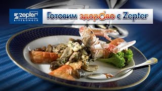 ZEPTER - говядина с овощами, видео для YouTube