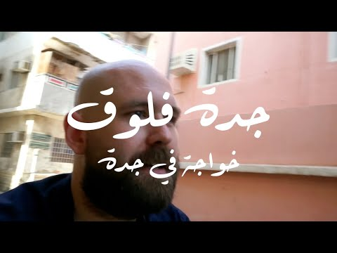 Jeddah Vlog جدة فلوق