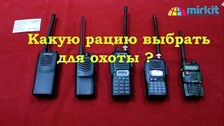 Какую рацию выбрать для охоты ?(Вы можете купить данные рации на наших сайтах: В Украине: http://mirkit.com.ua/category/radiostantsii_racii В России: http://mirkit.ru/category..., 2014-11-27T14:21:20.000Z)