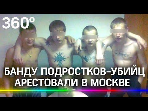 В Москве арестовали банду подростков–убийц