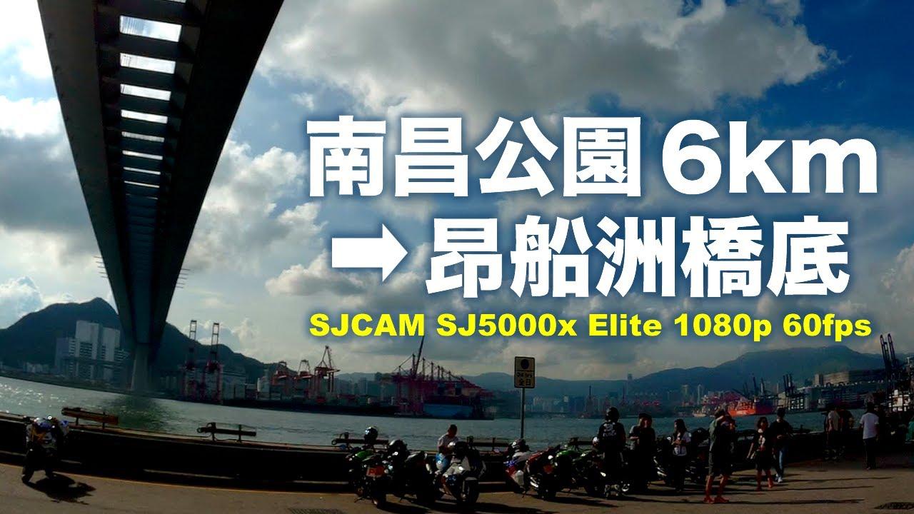 跑步路線:南昌公園- 昂船洲大橋底| 6km | SJCAM SJ5000x Elite 測試 ...