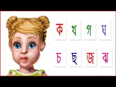 ক. খ. গ.   ব্যাঞ্জনবর্ণ   বাংলা ব্যাঞ্জনবর্ণ   বাংলা বর্ণমালা   Aryan ToysReview