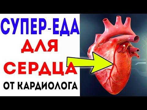 КАРДИОЛОГ рассказал, что полезно для здоровья сердца!