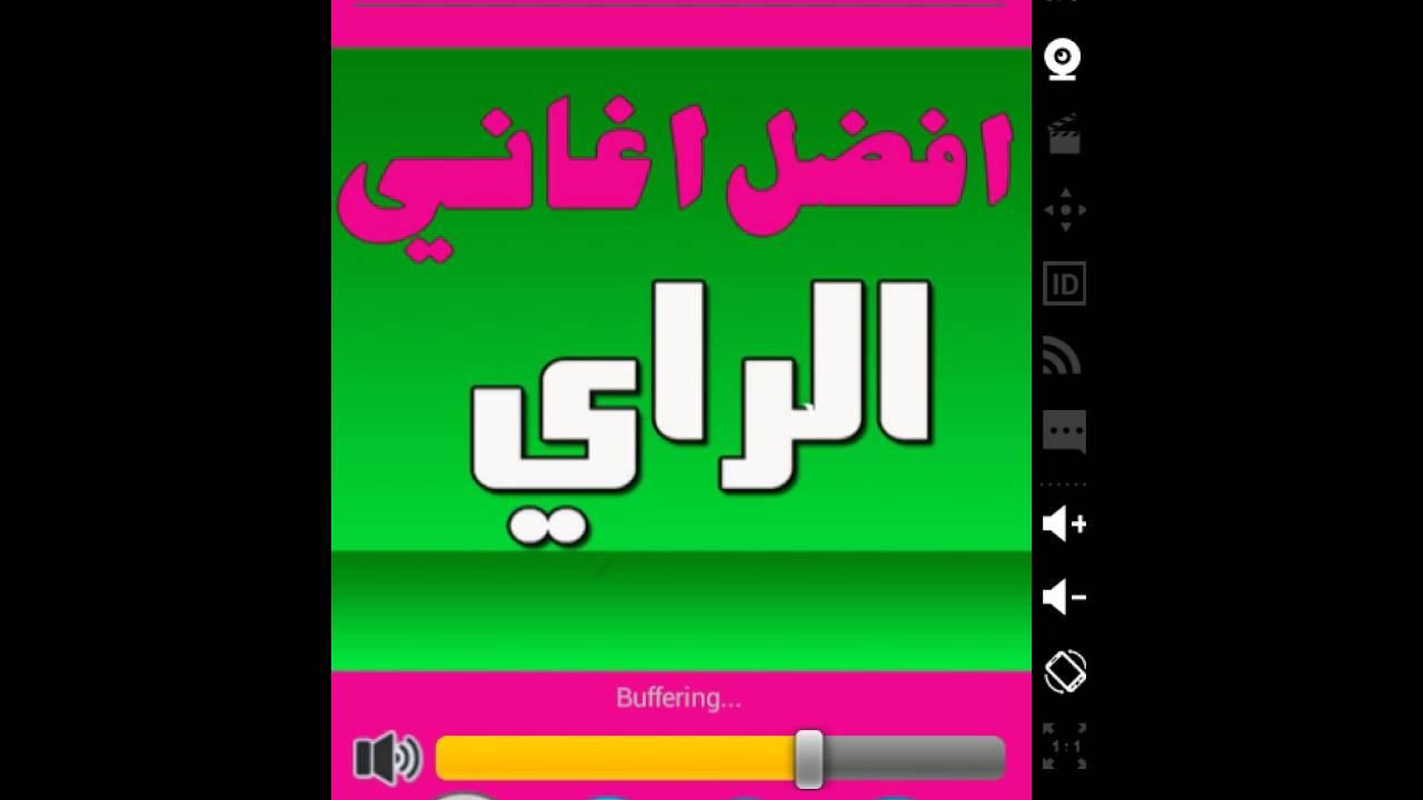 اغاني الراي aghani ray