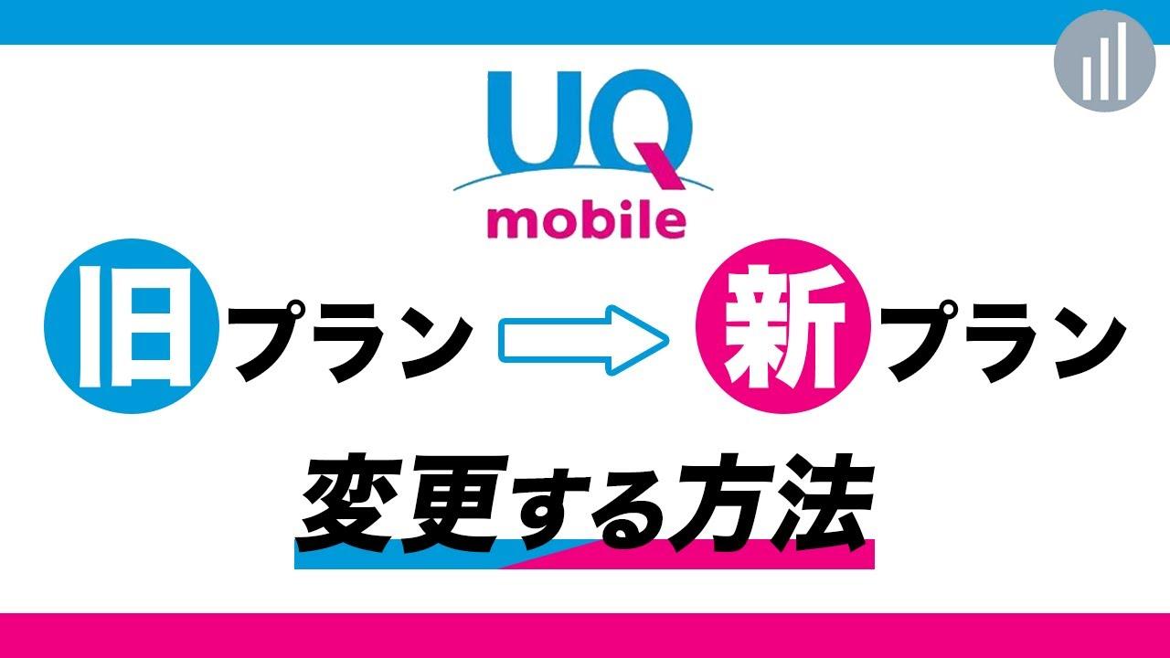 変更 uq モバイル プラン