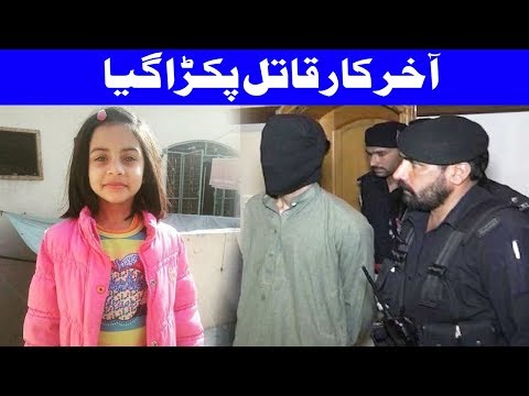 ZAINAB CASE: Neighbour confesses he raped and killed  | Dunya News