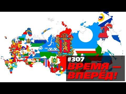 Как хотят поделить россию