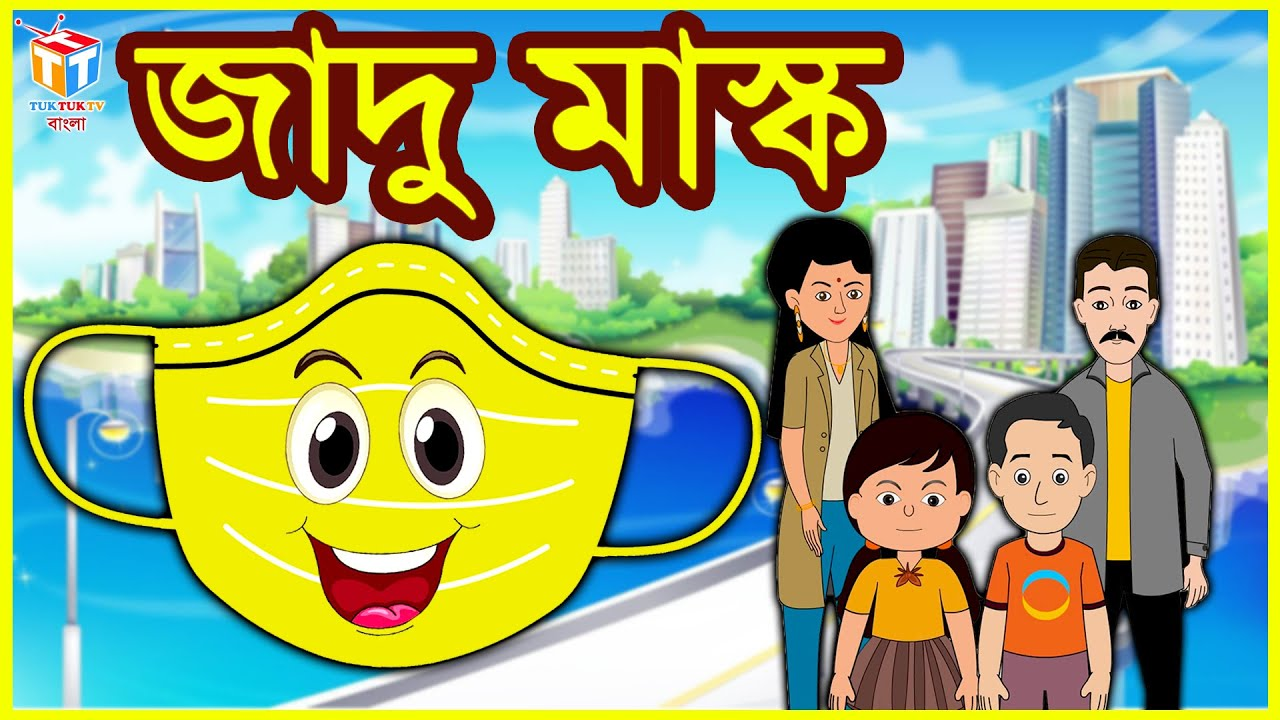 জাদু মাস্ক - Rupkothar Golpo | Bangla Cartoon | Bangla Golpo | Tuk Tuk TV Bengali