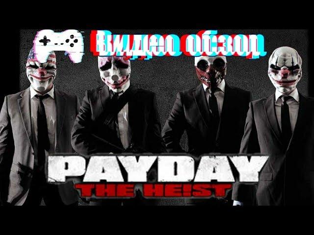 Обзор на игру Payday: the Heist