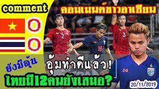 """ไทยมี12คน! คอมเมนต์อาเซียนหลัง""""เวียดนาม 0-0 ไทย"""" ในฟุตบอลโลกรอบคัดเลือก 2022"""