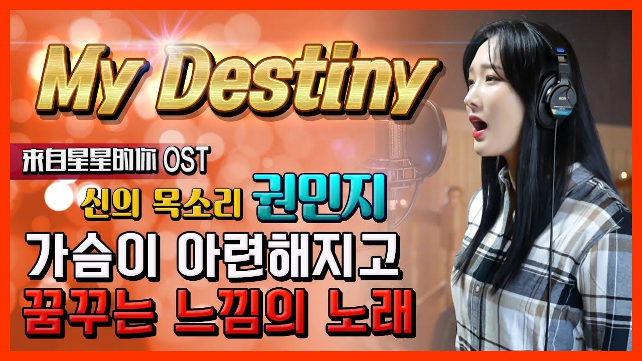 My Destiny - 来自星星的你 OST - (보컬전젱 :신의 목소리 출연) 권민지