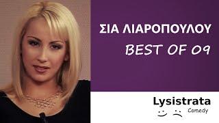 Σία Λιαροπούλου - BEST OF 09 - Τα Μυστικά της Αγάπης - Μία Νέα Αρχή