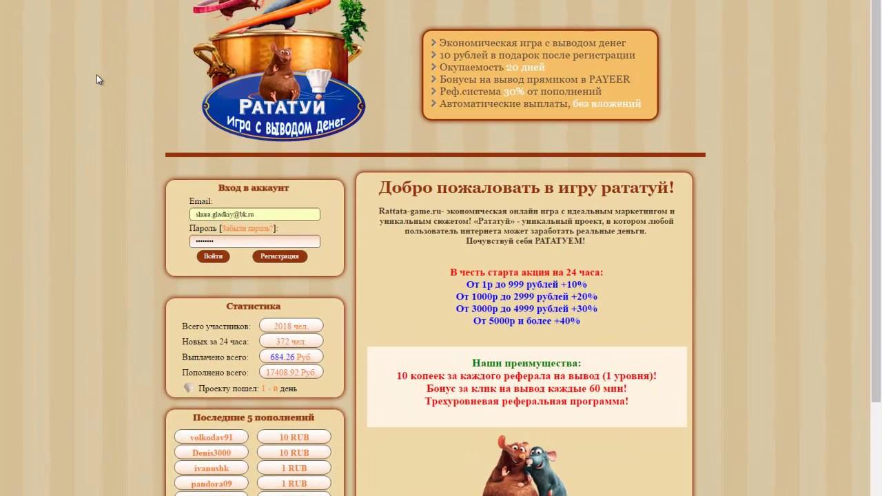 ферма игра с выводом денег официальный сайт отзывы