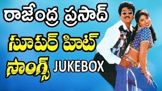 Rajendra Prasad Super Hit Songs Jukebox || Rajendra Prasad Golden Hit Video Songs
