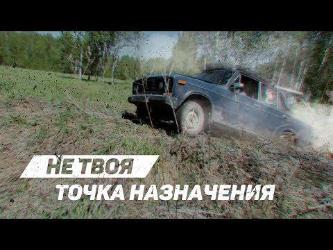 Танки грязи не боятся (2008) 4 серия - car crash scene