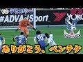 【FIFA18】コハロン監督がクリスタル・パレスを救う#3 vsチェルシー