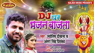 इस साल हर पंडाल हर DJ पर सिर्फ यही गाना बजेगा - DJ Par Bhajan Bajata || Jyotish Deewana