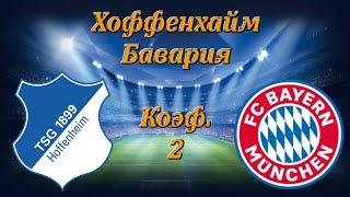 Хоффенхайм Бавария Германия Бундеслига 27 09 2020 Прогноз и Ставки на Футбол
