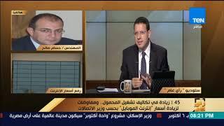 رأي عام - المهندس حسام صالح: من عام 2009 حتى الان أسعار خدمات الاتصالات لم تتغير