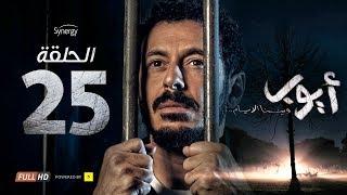 مسلسل أيوب  - الحلقة الخامسة والعشرون - بطولة مصطفى شعبان   Ayoub Series - Episode 25