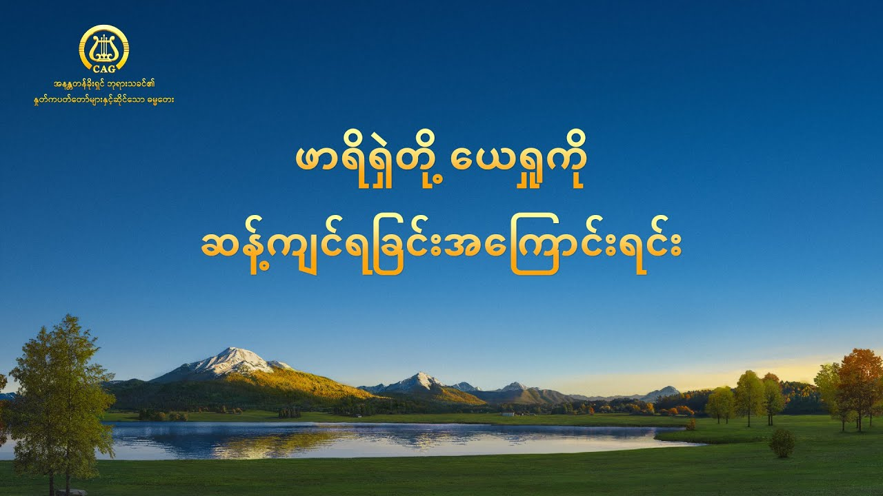 2021 Myanmar Christian Song - ဖာရိရှဲတို့ ယေရှုကို ဆန့်ကျင်ရခြင်းအကြောင်းရင်း