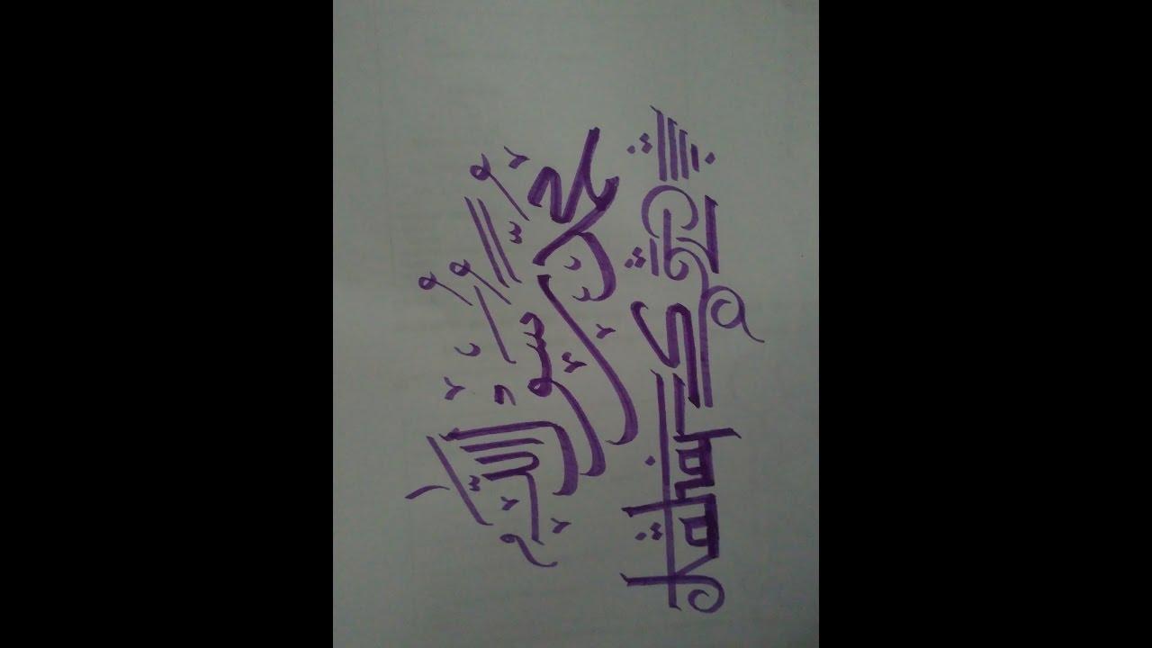 Trik Menggambar Kaligrafi Menggunakan Spidol Agar Terlihat Tebal