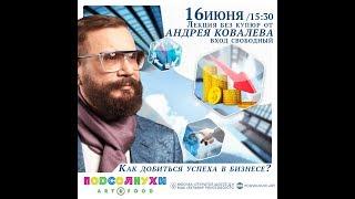Бизнес лекция Андрея Ковалева