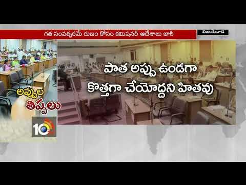 విజయవాడ మున్సిపలిటీకి అప్పుల తిప్పలు… | Vijayawada Municipal Corporation Debts | 10TV