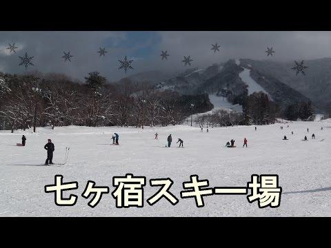 宮城県 七ヶ宿スキー場 Japan Miyagi Prefecture Shichikashuku ski resort