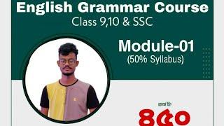 English Grammar Crash Course for Class 9-10 || ৪৫০ টাকায় ৩ মাসের ক্র্যাশ কোর্স || Facebook Live