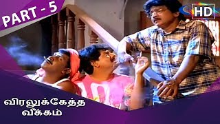 Viralukketha Veekkam Full Movie Part 5