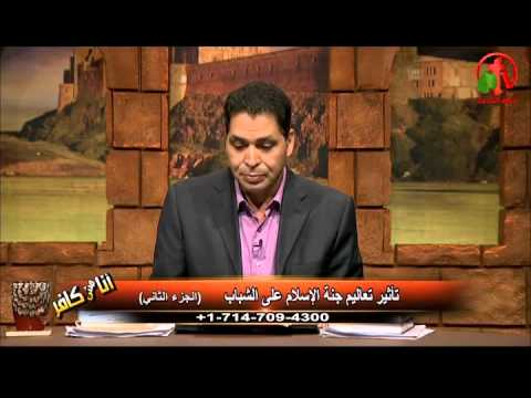 تأثير تعاليم جنة الأسلام علي الشباب (جزء 2) - أنا مش كافر