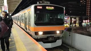 [平成18年製造]E231系0番代Mu42編成 北朝霞発車