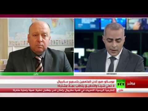 لندن تتهم مواطنين روسيين بتسميم سكريبال (تعليق المحلل السياسي عبد المسيح الشامي)  - 15:54-2018 / 9 / 5