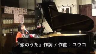 『恋のうた』作詞・作曲・Vo&Pf:村上裕子(ユウコ)【yukomurakami.net】