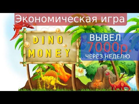 🤑ЗАРАБОТОК В ИНТЕРНЕТЕ Dino Money ★ 3000 БЕСПЛАТНО  ЛУЧШАЯ ЭКОНОМИЧЕСКАЯ ИГРА ★