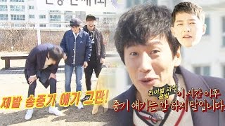 lee kwang soo do not talk about song joong ki running man 런닝맨 ep424