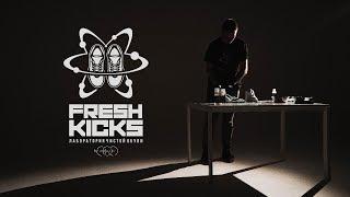 Fresh Kicks by CHAIN - сеть сникер-химчисток.