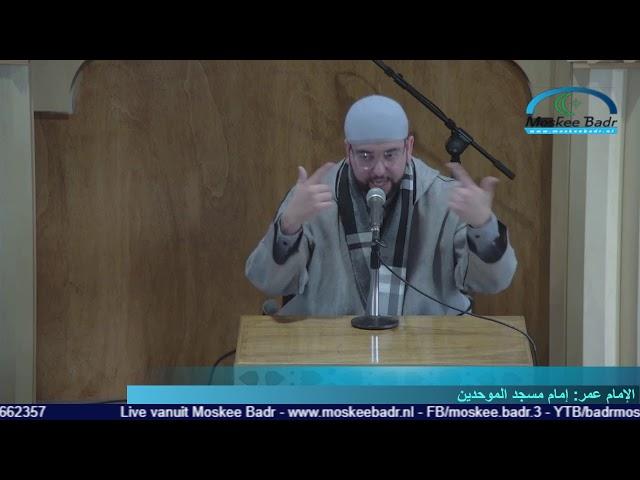 إمام عمر من مسجد الموحدين