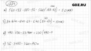 № 224 - Математика 5 класс Зубарева