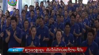 【ສູດຄູນ/ບັ້ງສູດ】LAO National TV News