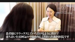 医院サイト:http://www.nagoshi-shika.com 審美専門サイト:http://www...