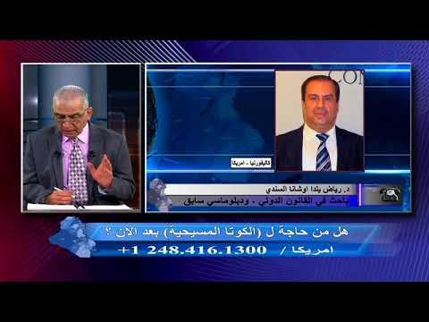 كمال يلدو: عن ما آلت اليه  (الكوتا المسيحية) في الانتخابات مع الباحث القانوني د .رياض السندي