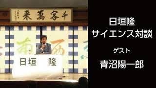 日垣隆サイエンス対談(2007年12月09日)青沼陽一郎「中国食品、本当に大丈夫?」