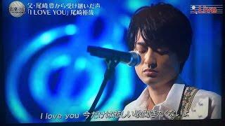尾崎裕哉さんのi love you声が父親に似てて鳥肌もの!! 音楽の日 i lov...