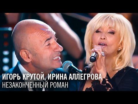 Игорь Крутой и Ирина Аллегрова - Незаконченный роман (\