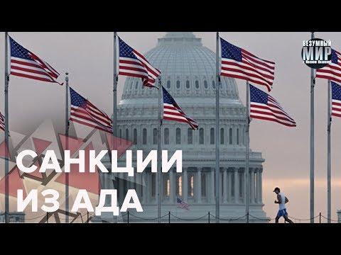 Что будет делать Россия после введения американских санкций, Безумный мир