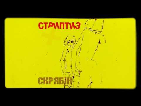 Клип Скрябін - Стриптиз