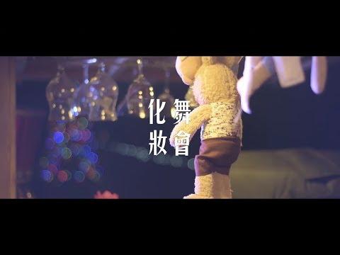 Vigoz Chen, GetPay  '化妝舞會Masquerade' Official Music Video