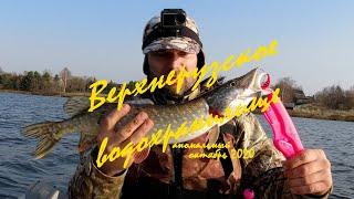 ВЕРХНЕРУЗСКОЕ водохранилище Аномальный ОКТЯБРЬ 2020